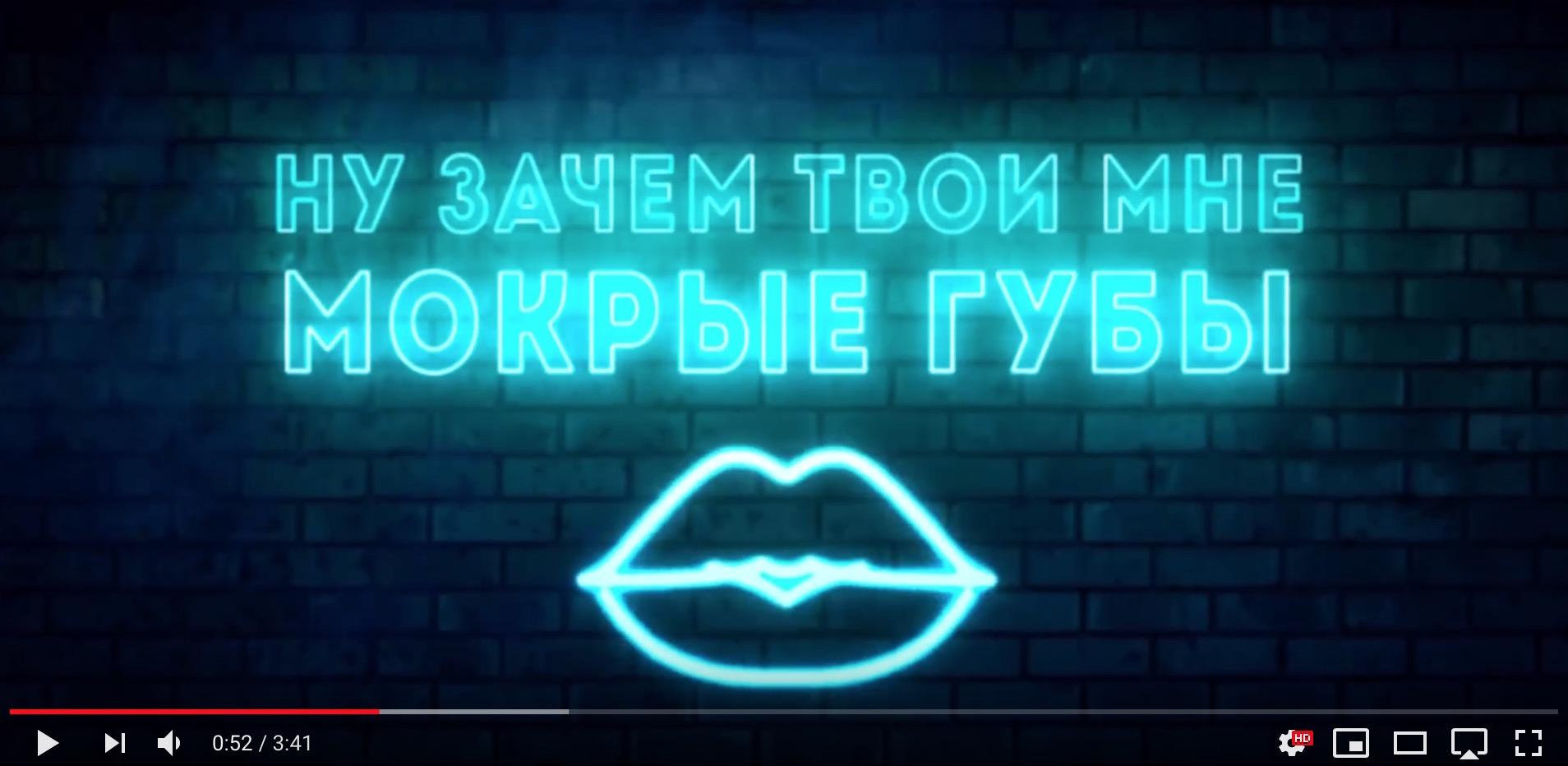 Мокрые губы Ольги Бузовой (премьера)