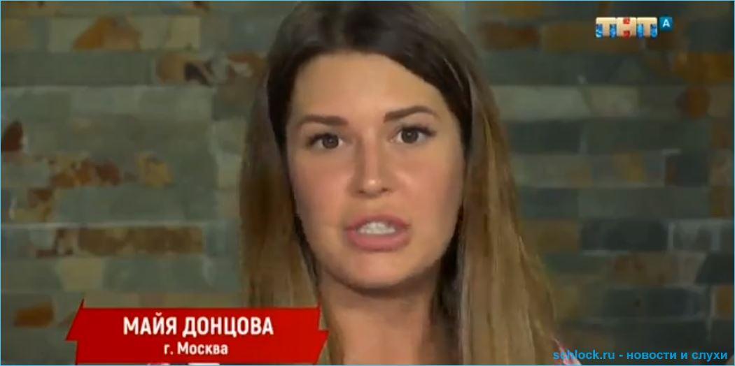 Майя Донцова сватает Валерия Блюменкранца!