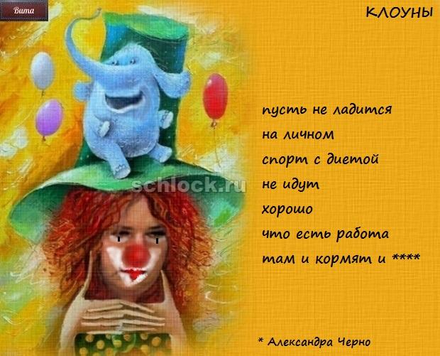 Клоуны Дома 2 от Виты Малинович