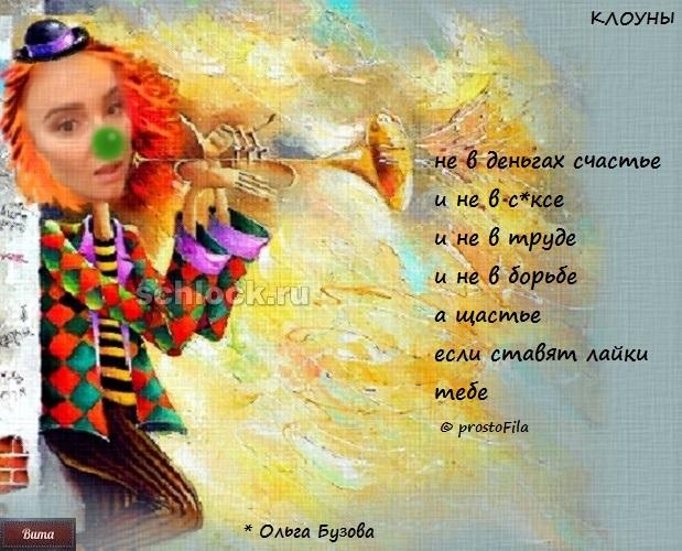 Клоуны Дома 2 от Виты Малинович (10.10.18)