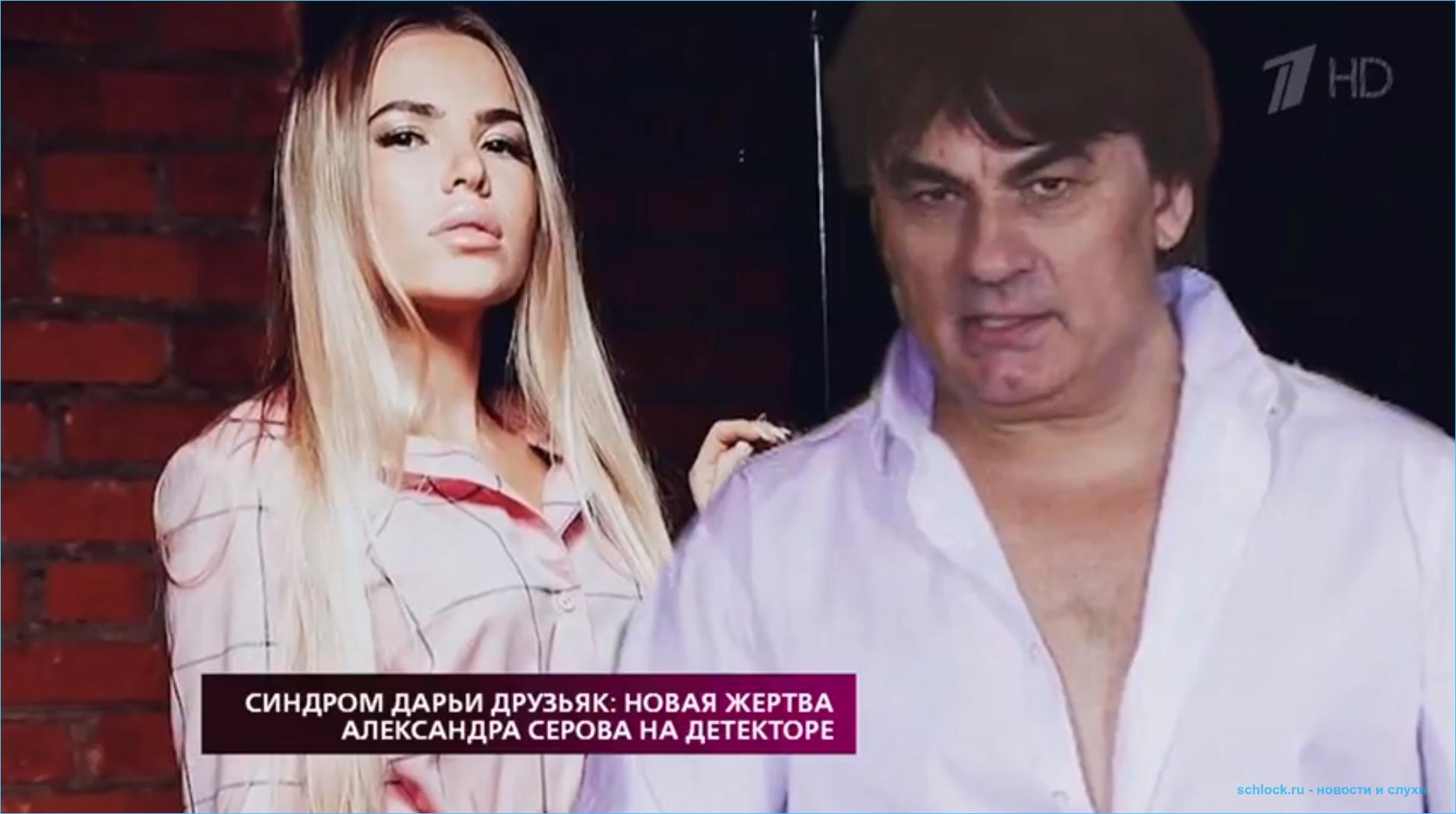 Екатерина Колисниченко пошла по стопам Друзьяк, выдвинув обвинение Серову!