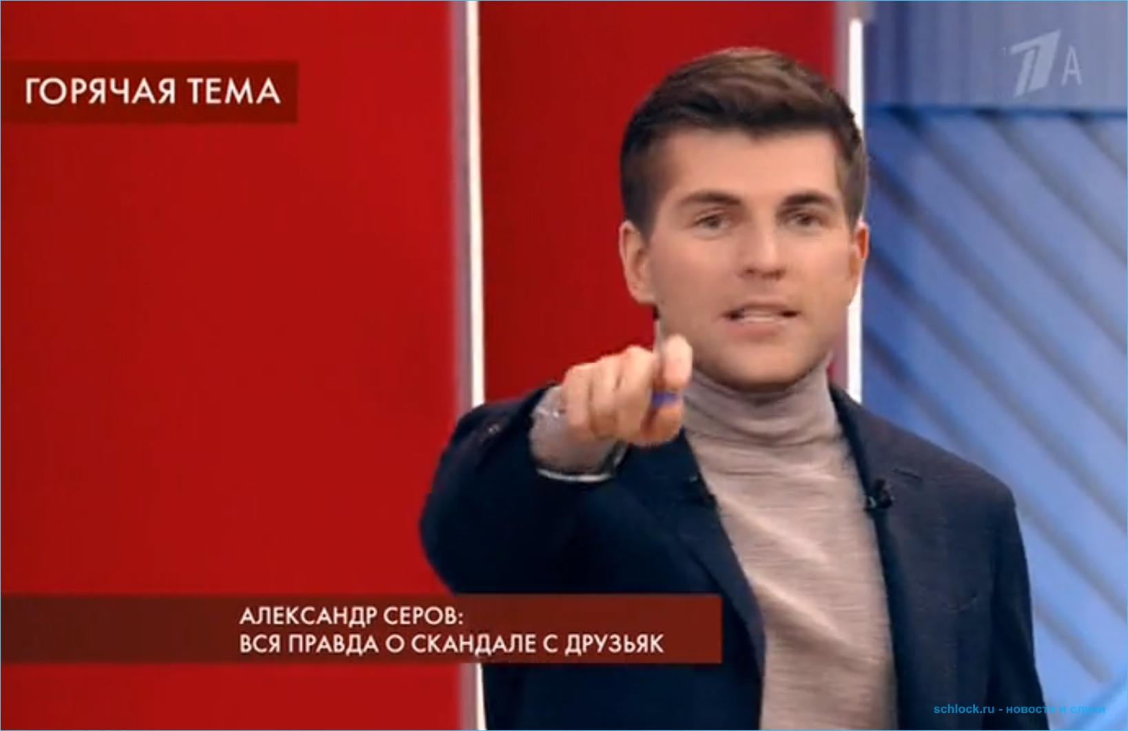 Александр Серов обвинил Дарью Друзьяк в воровстве!