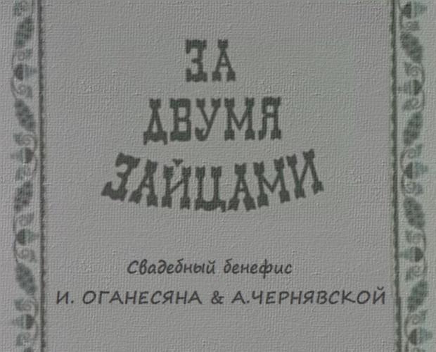 Свадебный бенефис Оганесна и Черно от Малинович