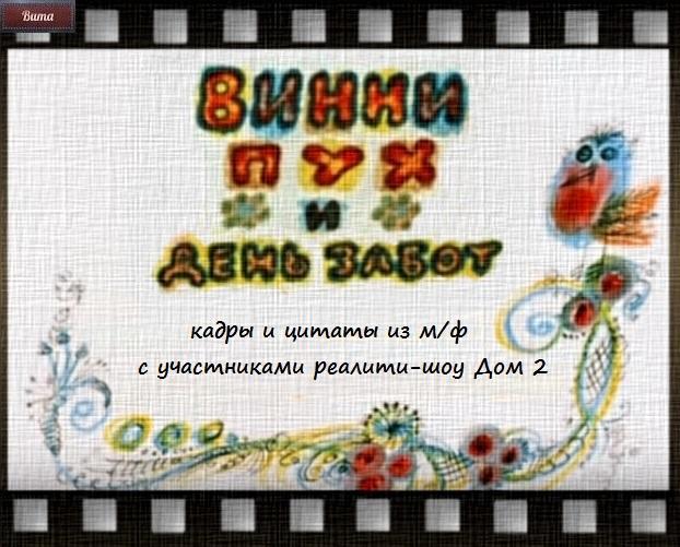 День рождения Йослика на Доме 2 от Малинович