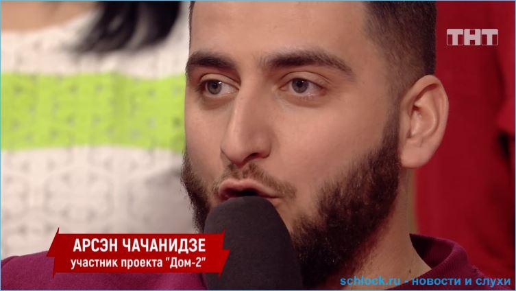 Найден компромат на Арсэна Чачанидзе