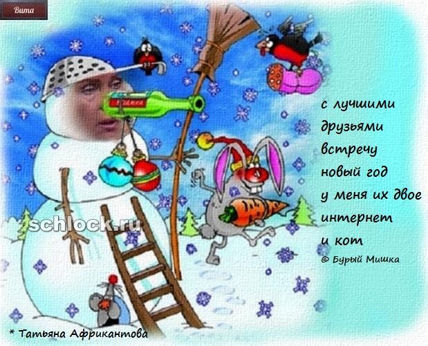 Малиновые приколы от Виты (17.12.18)
