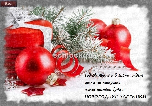 Новогодние частушки от Малинович!
