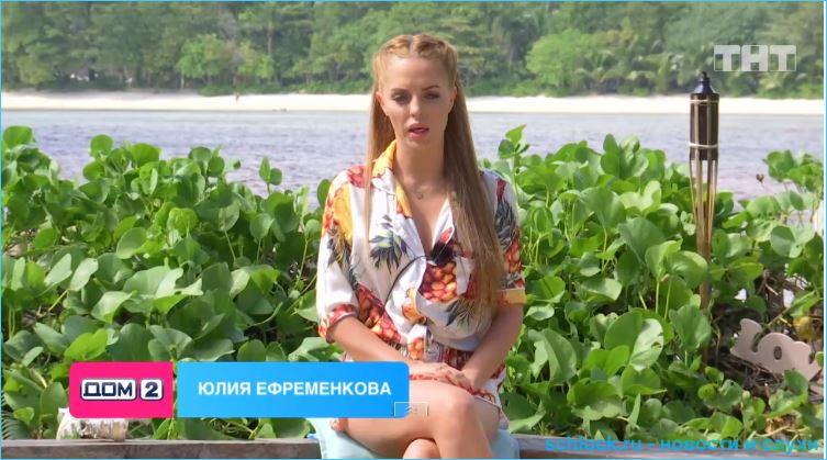 Ефременкова превзойдет Бузову?