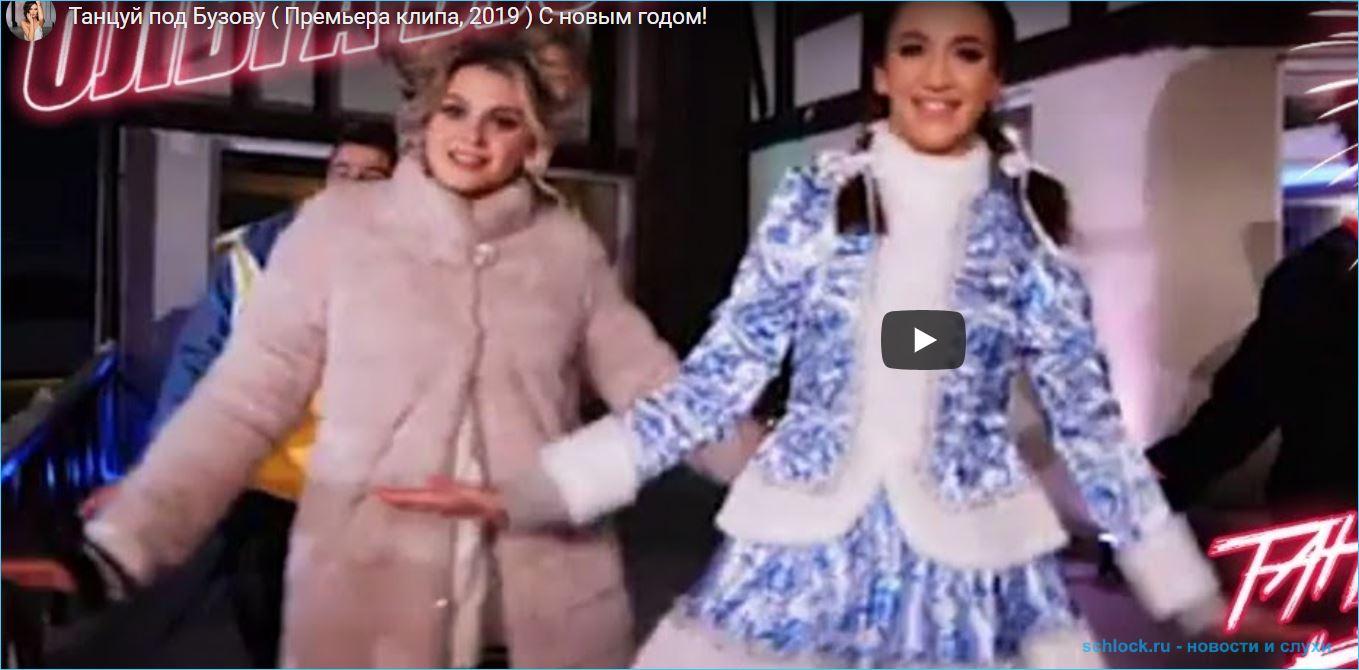 Премьера клипа - Танцуй под Бузову!