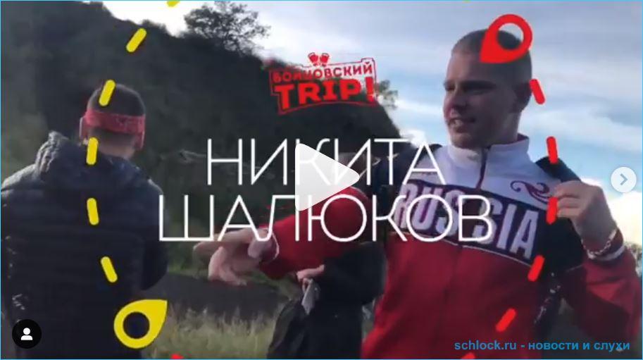 Никита Шалюков запускает собственное шоу
