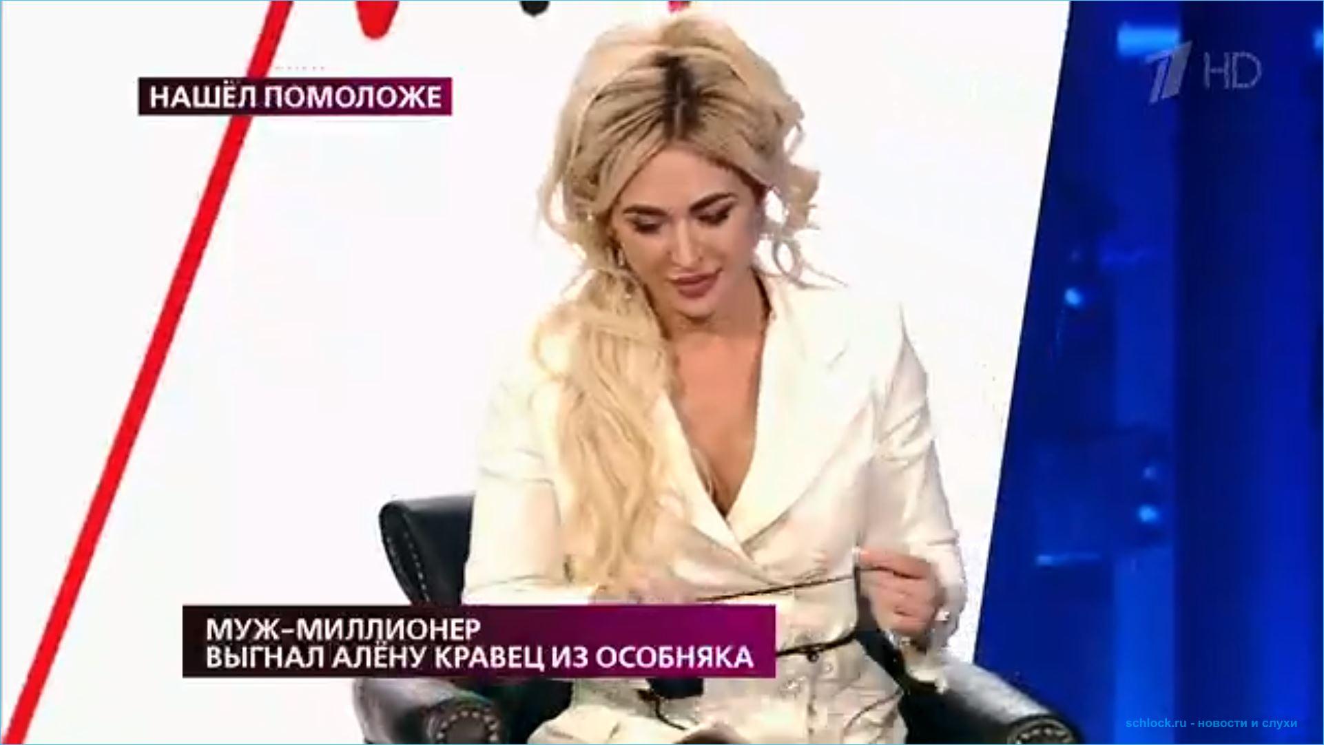 Анастасия Кочервей сменила фамилию и опозорилась на Первом канале