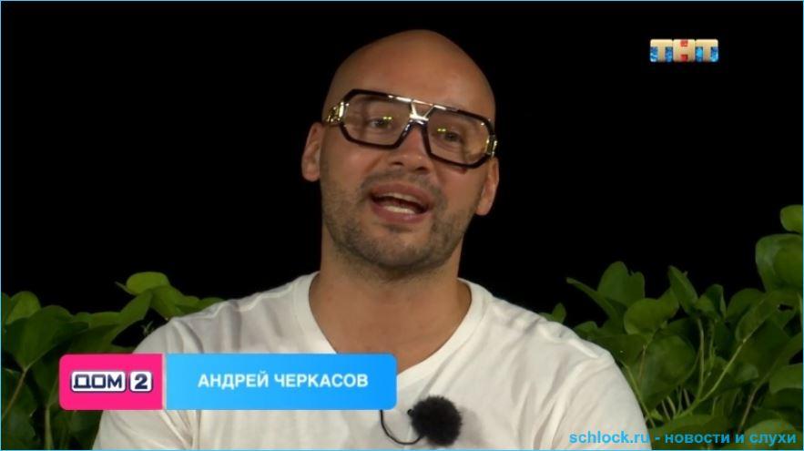 Рудаков готов целовать ноги Андрею Черкасову