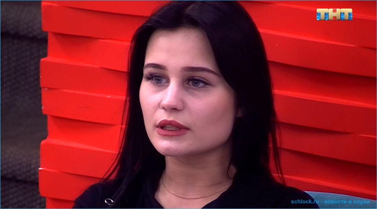 Виктория Алонова пришла на дом 2 под чужим именем