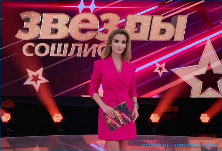 Ольга Орлова заменила Леру Кудрявцеву в программе Звезды сошлись