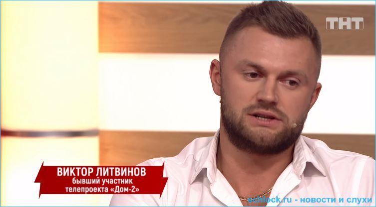 Виктор Литвинов открывает кафе без жены Татьяны Мусульбес