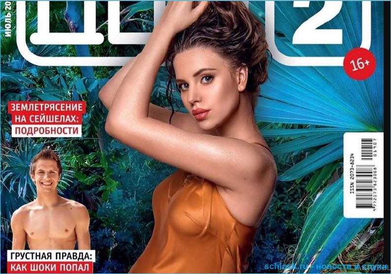 Александра Артемова поделилась подробностями съемки на обложку журнала Дом 2