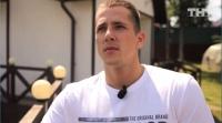Участник дома 2 Федор Стрелков рассказал, почему бросил Кристину Лясковец