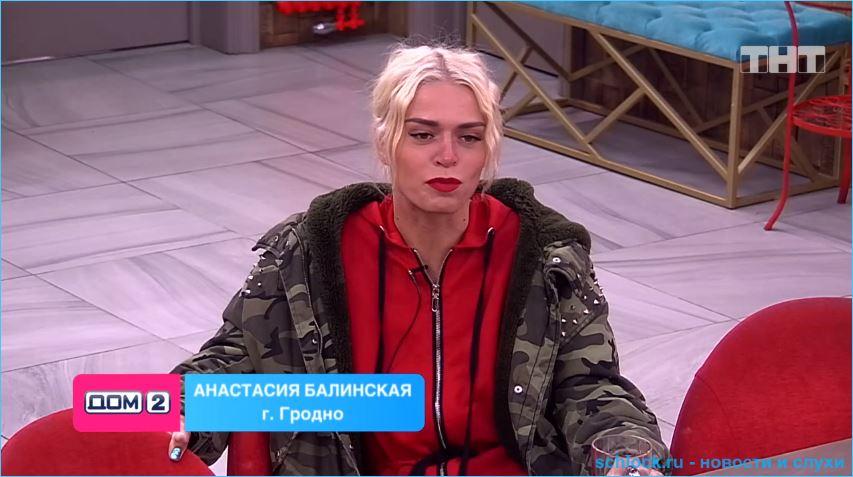 На шоу Дом 2 так и не нашли цель жизни Анастасии Балинской