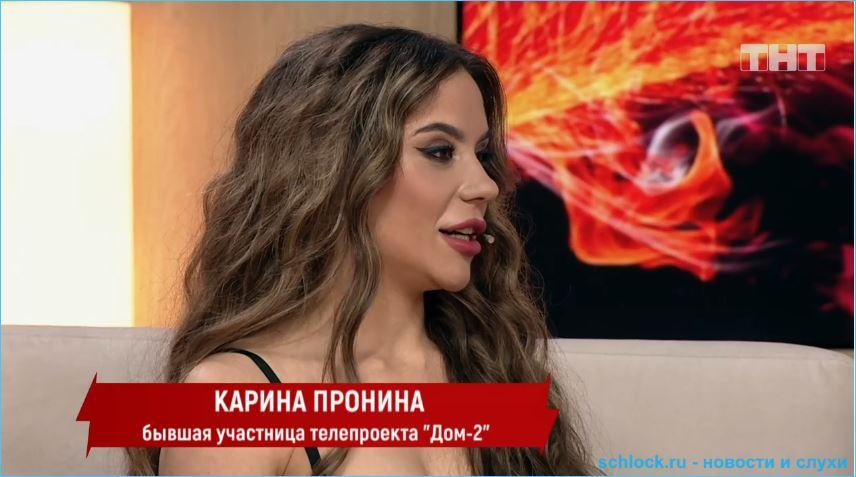 Карина Пронина обвинила Анастасию Балинскую в распущенности