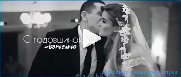 Ксения Бородина поздравила мужа с годовщиной свадьбы