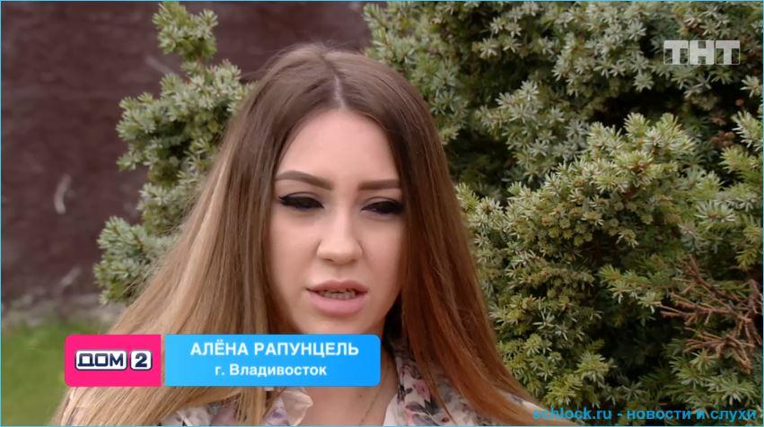 Алёна Савкина пугает нового ухажёра своей настойчивостью