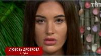 Стало известно, что участница Любовь Дробкова заболела и отправилась в отпуск
