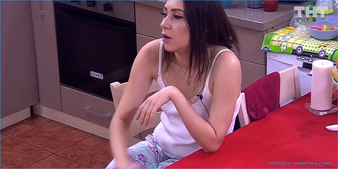 Алене Савкиной стало обидно, что участники дома 2 не видят её проблемы