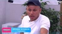 Участник телепроекта дом 2 и соперник Захара Саленко Серафим Человеков обратился за помощью к Ольге Бузовой