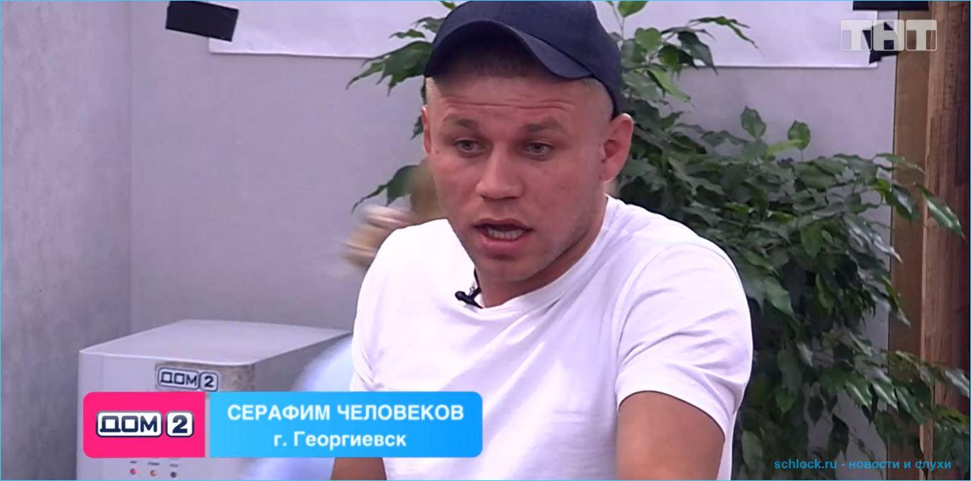 Серафим Человеков обратился за помощью к Ольге Бузовой