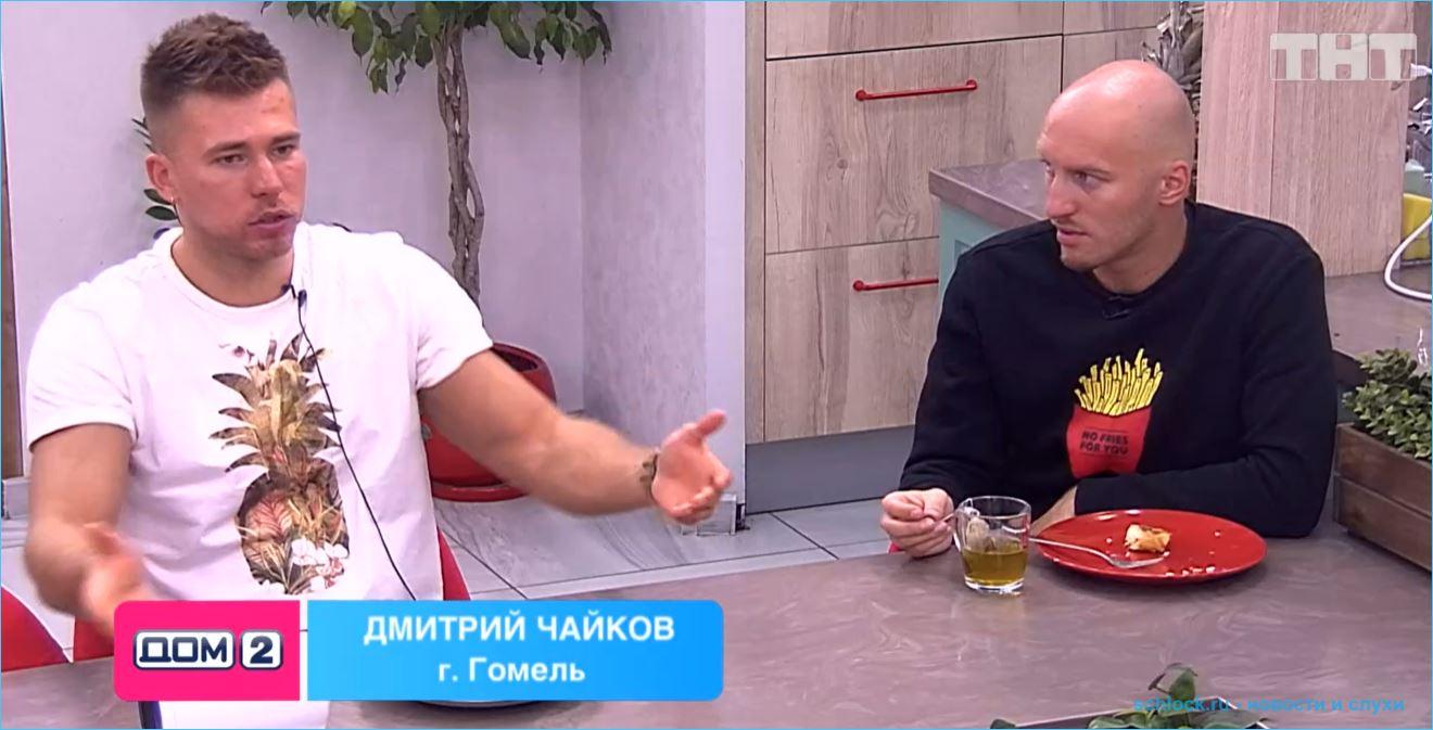 Дмитрий Чайков считает, что Алене Рапунцель не место на доме 2
