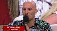 Ведущая телепроекта Ксения Бородина мечтает выгнать с проекта участника Артема Сороку