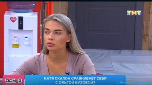 Екатерина Скалон не уверена в реакции Бабича на факт её карьерного роста на Доме 2