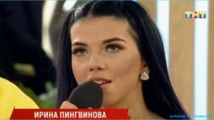 Как Ирина Пингвинова стала примером успешности для других девушек?