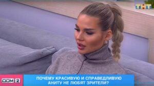 Участница дома 2 Анита Кобелева интересуется, почему на неё подписываются разные люди