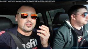 Видео героев дома 2 - Сергей Пынзарь рассказал про платную трассу Москва-Сочи