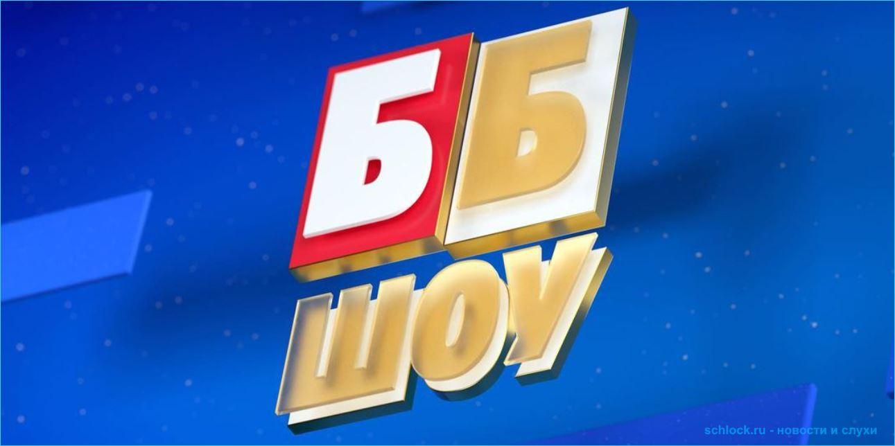 Для возвращения интереса к ББ Шоу организаторы проекта привлекли Андрея Чуева