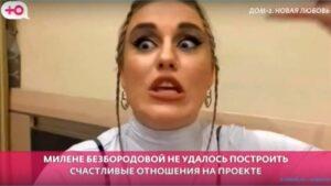 Экс-участница Милена Безбородова уверена, что старым участникам нечего делать на Доме 2