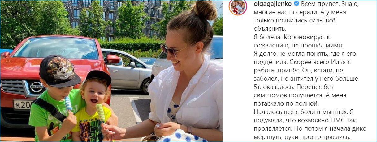 Выяснилось, как Ольга Гажиенко справилась с болезнью без помощи Ирины Александровны