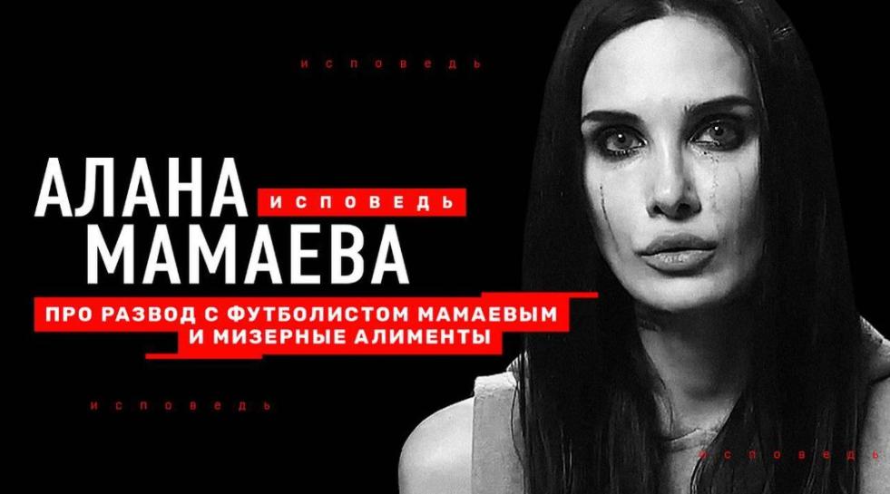 Павел Мамаев обвинил бывшую жену в трате средств в ущерб интересов семьи